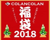 201801-23-fuku