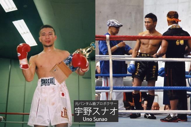 元プロボクサーの宇野スナオさんに聞きました。 | コランコラン公式 ブログ